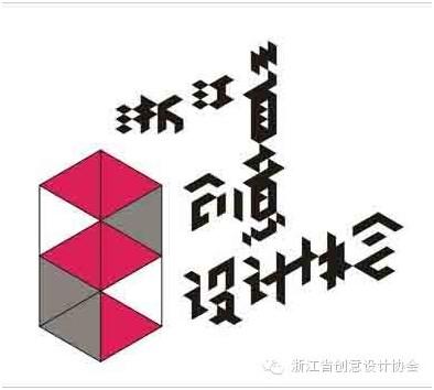 关于举办浙江省环保创意设计大赛的通知图片